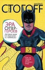 Эра супергероев. История мира в 5 журналах и 3 комиксах