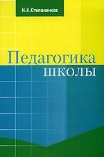 Педагогика школы