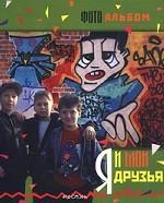 Я и мои друзья. Фотоальбом для мальчиков