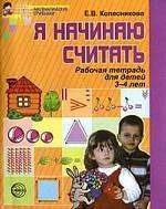 Я начинаю считать. Рабочая тетрадь для выполнения заданий по книге `Математика для дошкольников 3-4 лет`