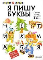 Я пишу буквы. Рабочая тетрадь для детей 4-6 лет