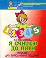 """Я считаю до 5. Рабочая тетрадь для выполнения заданий по книге """"Математика для дошкольников 4-5 лет"""""""