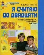 """Я считаю до 20. Рабочая тетрадь для выполнения заданий по книге """"Математика для дошкольников 6-7 лет"""""""