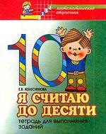 Я считаю до десяти. Рабочая тетрадь для дошкольников 5-6 лет
