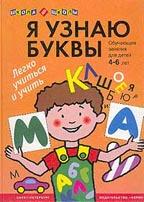 Я узнаю буквы. Обучающие занятия для детей 4-6 лет