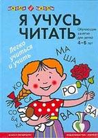 Я учусь читать. Обучающие занятия для детей 4-6 лет