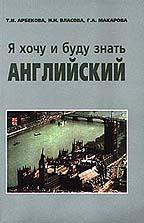Я хочу и буду знать английский. 3-е издание