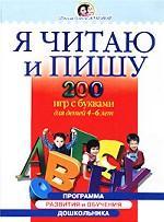 Я читаю и пишу. Программа развития и обучения дошкольника. 200 игр с буквами для детей 4 - 6 лет