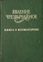 Явление чрезвычайное. Книга о Колмогорове