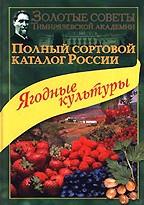 Ягодные культуры. Полный сортовой каталог России