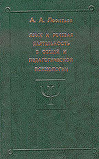 Язык и речевая деятельность в общей и педагогической психологии