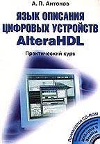 Язык описания цифровых устройств AlteraHDL. 2-е издание (+CD)