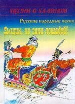 Ямщик, не гони лошадей!. Русские песни и романсы