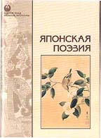Золотой фонд японской литературы. Японская поэзия