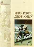 Золотой фонд японской литературы. Японские дзуйхицу