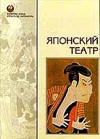 Золотой фонд японской литературы. Японский театр