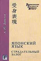 Японский язык. Страдательный залог