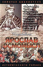 Ярослав Осмомысл