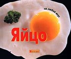 Яйцо на любой вкус