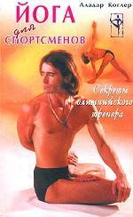Йога для спортсменов. Секреты олимпийского тренера
