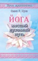 Йога: высший духовный путь