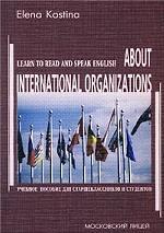 About International Organizations. Learn to Read and Speak English. Учебное пособие для старшеклассников и студентов