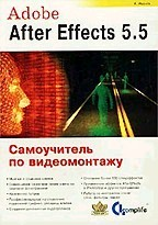 Adobe After Effects 5.5: Самоучитель по видеомонтажу