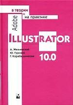 Adobe Illustrator 10.0 в теории и на практике