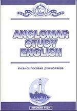 Anglomar study English + компакт-диск