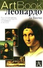 ArtBook. Леонардо да Винчи