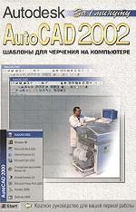 AutoCAD 2002. Шаблоны для черчения на компьютере