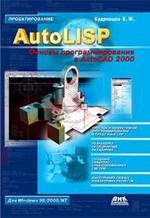 AutoLISP. Основы программирования в AutoCAD 2000