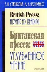 British Press: Advanced Reading = Британская пресса: Углубленное чтение