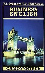 Business English. Самоучитель