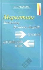 Business English. Marketing = Деловой английский язык. Маркетинг