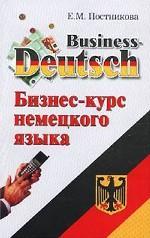 Бизнес-курс немецкого языка / Business Deutsch
