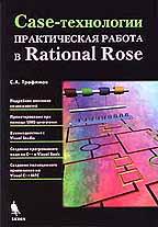 Case - технологии. Практическая работа в Rational Rose