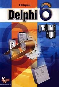 Delphi 6: учебный курс