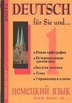 Deutsch fur Sie und... Немецкий язык для Вас и. Книга 1