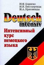 Deutsch intensiv. Интенсивный курс немецкого языка