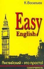 Easy English. Английский - это просто! Самоучитель