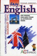 Easy Reading. Книга для чтения на английском языке для учащихся средней школы и студентов неязыковых вузов