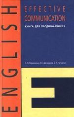 English. Effective Communication. Книга для продолжающих