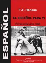 El espanol para ti. Испанский для тебя: учебник испанского языка для начинающих