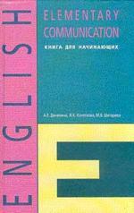 Elementary Communication: Книга для начинающих