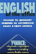 English at the Office. Пособие по деловому общению на английском языке в сфере бизнеса