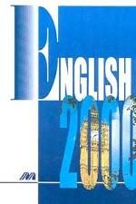 Английский язык 2000