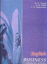 English business communication: учебное пособие на английском языке