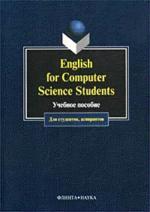 English for Computer Science Students: учебное пособие для студентов, аспирантов