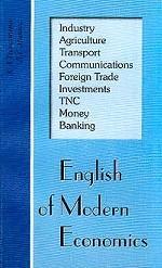 English of Modern Economics